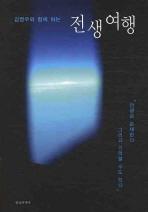 전생여행(김영우와 함께하는)(수정판)(CD1장포함)