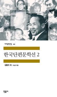 한국단편문학선 2 [잎면 습기로 얼룩/ 하급체크/ 내용깨끗]