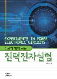 전력전자실험(이론과 함께 하는)