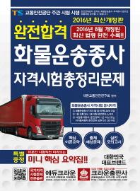 화물운송종사 자격시험총정리문제(2016)(8절)(완전합격)(개정판)