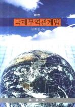 국제무역관계법(2판)