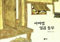 아씨방 일곱동무(비룡소 전래동화 3)