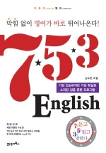 7 5 3 ENGLISH(MP3CD1장포함)