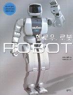 헬로우 로봇