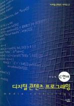 디지털 콘텐츠 프로그래밍(디지털 콘텐츠 시리즈 2)