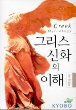 그리스 신화의 이해