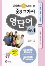 중3 교과서 영단어 숙어(중학생이 꼭 알아야 할)(CD1장포함)