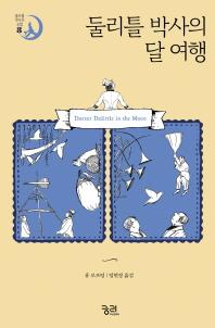 둘리틀 박사의 달 여행(둘리틀 박사의 모험 8)