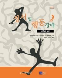 정서 및 행동장애 (이론과 실제) (2008년 초판5쇄)
