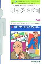 건망증과 치매(FAMILY DOCTOR SERIES 44)