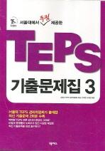 TEPS 기출문제집. 3