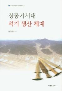청동기시대 석기 생산 체계(울산문화재연구원 학술총서 3)(양장본 HardCover)
