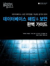 데이터베이스 해킹 & 보안 완벽 가이드(에이콘 해킹 보안 시리즈)