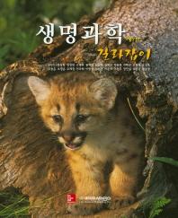 생명과학 길라잡이 (7판)