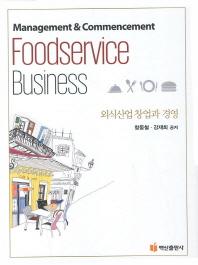 외식산업 창업과 경영(양장본 HardCover)