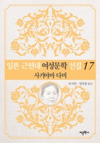 일본 근현대 여성문학 선집. 17: 사키야마 다미