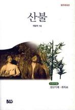 산불(범우희곡선 13)(Paperback)