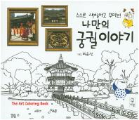 나만의 궁궐이야기(스스로 색칠하고 꾸미는)