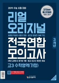 고등 수학영역(가형) 고3 전국연합 모의고사(3개년)(2018)(리얼 오리지널)