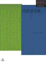신문장강화(한국문학의 재발견 작고문인선집)