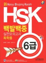 HSK 백발백중 실전모의고사 6급(독학용)
