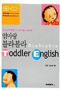 엄마랑 블라블라 Toddler English(TAPE1개, 미니북1권포함)