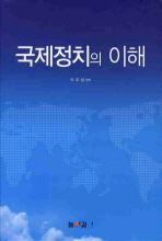 국제정치의 이해(양장본 HardCover)