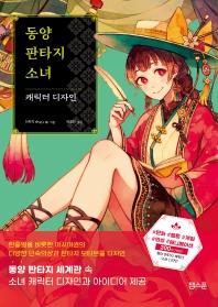 동양 판타지 소녀 캐릭터 디자인