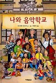 나와 음악학교(신나는음악그림책 3) ///AA36