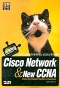 세계제일 CISCO NETWORK & NEW CCNA