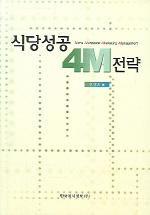 식당성공 4M 전략