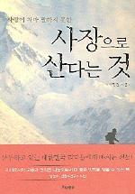 사장으로 산다는 것 1판 46쇄