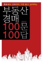 부동산 경매 100문 100답