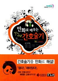 간호술기(알기쉬운)(만화로 배우는)