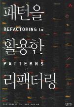패턴을 이용한 리팩터링(Refactoring to Patterns)