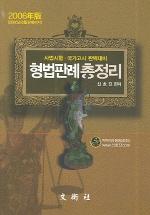 형법판례총정리(2006)