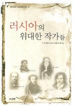 러시아의 위대한 작가들(대구대학교 인문과학연구총서 22)