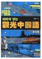 관광중국어(중국편)