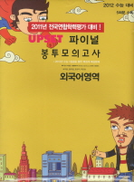 외국어영역 파이널 봉투모의고사(2012 수능대비)(UPSET)