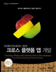 크로스 플랫폼 앱 개발(아이폰과 안드로이드 기반의)(제이펍의 모바일 시리즈 12)