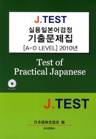 실용일본어검정 기출문제집(A-D LEVEL)(2010)(J TEST)