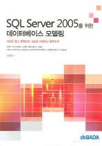 데이터베이스 모델링(SQL SERVER 2005를 위한)