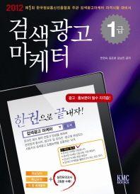 검색광고마케터(1급)(한권으로 끝내자)(2012)
