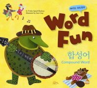 워드펀 Word Fun. 23: 합성어 (Compound  Word)