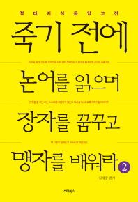 죽기 전에 논어를 읽으며 장자를 꿈꾸고 맹자를 배워라. 2 2013.04.05 초판3쇄