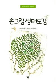 손그림 생태도감(책마을책학교 생태학교 1)