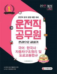 운전직 공무원 한권으로 끝내기(2017)(개정판 4판)