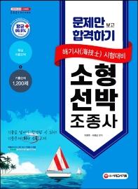 소형 선박 조종사(2021)(문제만 보고 합격하기!)(개정판 9판)