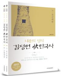 김정현 쾌 한국사 세트(2017)