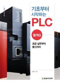 기초부터 시작하는 PLC: 멜섹Q(IT Cook Book 367)
